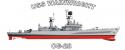 USS Josephus Daniels (CG-27),